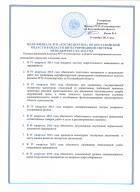 """Цели филиала РГП """"Госэкспертиза"""" по Костанайской области в области ИСМ на 2013 год"""