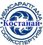 Филиал РГП «Госэкспертиза» по Костанайской области